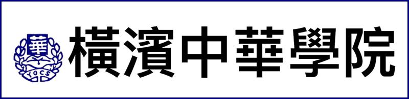 横濱中華学院