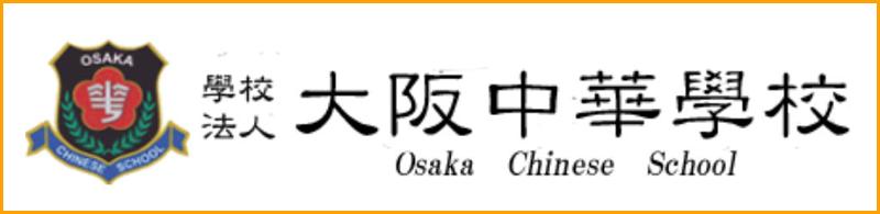 大阪中華学校